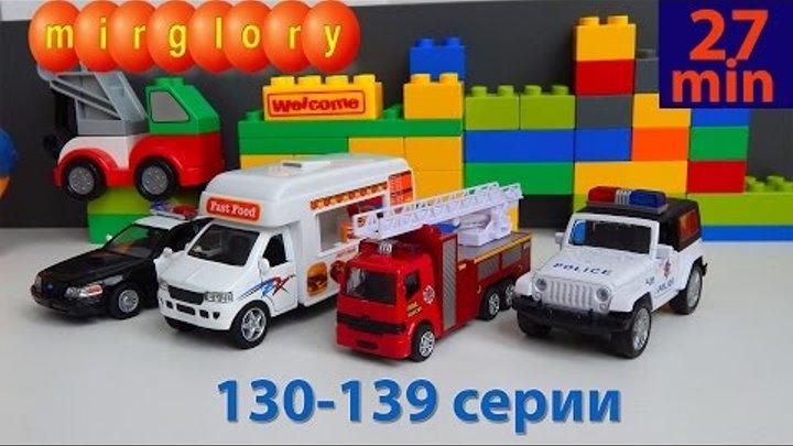 Мультики про машинки все серии Город машинок 130-139 серии мультфильмы для детей mirglory