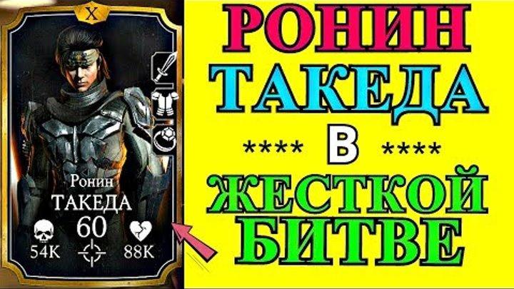 РОНИН ТАКЕДА В ЖЕСТКОЙ БИТВЕ. НОВЫЙ ПЕРСОНАЖ | Mortal Kombat X mobile