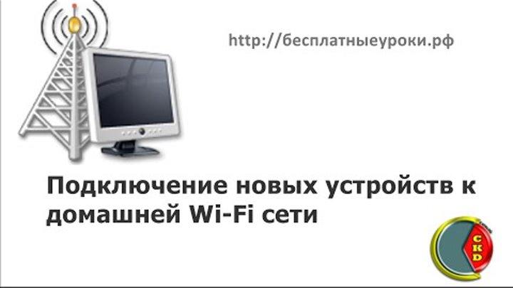 Подключение к домашней wi fi сети нового планшета или телефона с Андроид