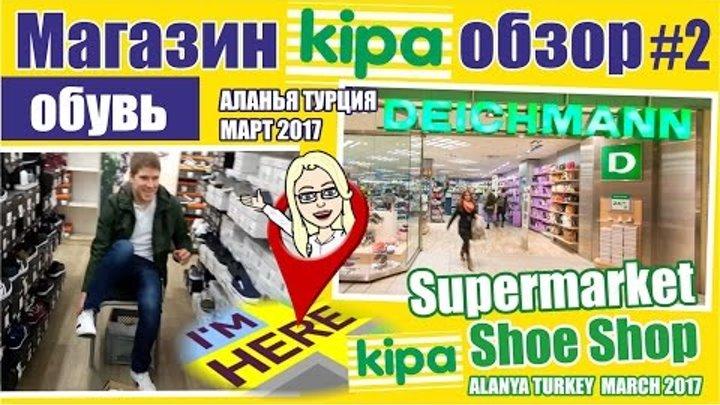 96e3489f2 Где купить дешевую обувь? Магазин KIPA и Обувь Deichmann Аланья, Турция