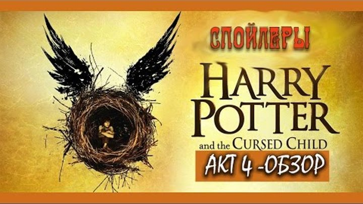 Гарри Поттер и проклятое дитя акт 4