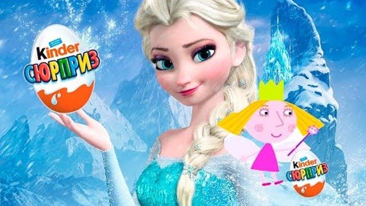 Принцесса Холли и кукла Ненуко открывают Киндер Холодное Сердце