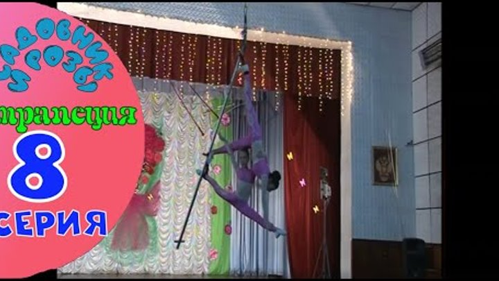 Воздушные гимнастки на Бамбуке (серия 8) (сезон 38) Арабески #САДОВНИКИРОЗЫ | ртк продакшн