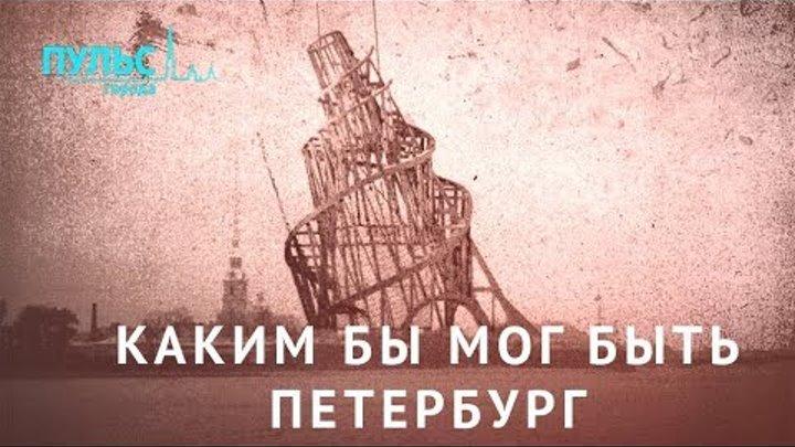 Каким бы мог быть Петербург: неосуществлённые проекты