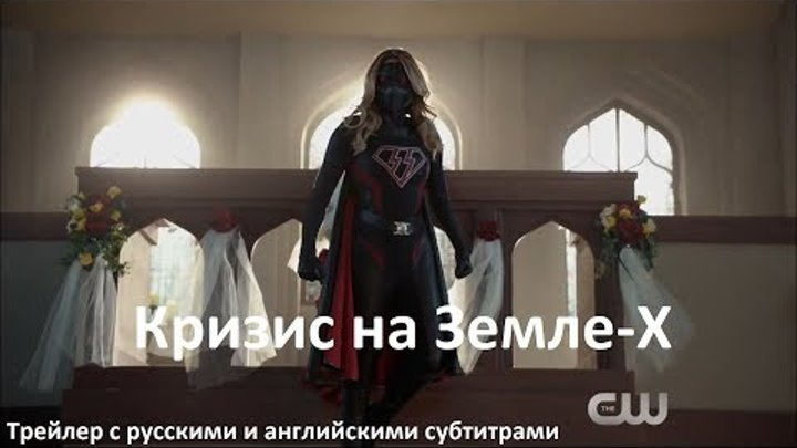 "Флэш, Стрела, Супергёрл, Легенды завтрашнего дня ""Кризис на Земле-X"" - Русский Трейлер кроссовера 2"