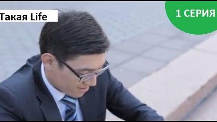 Сериал 'Такая life' 1 сезон 1 серия