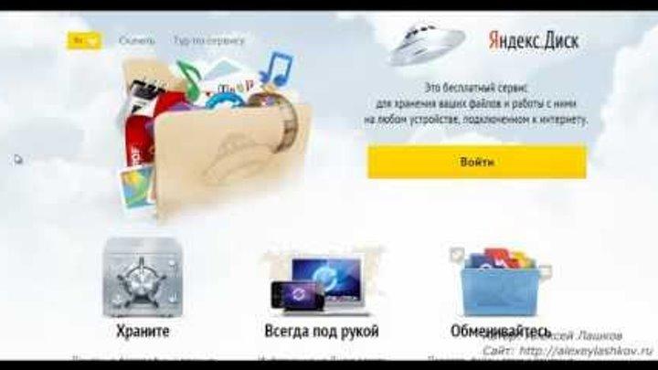 Как пользоваться Яндекс.Диск