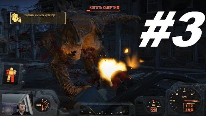Fallout 4 - Силовая броня, Коготь Смерти и Ядерный минизаряд
