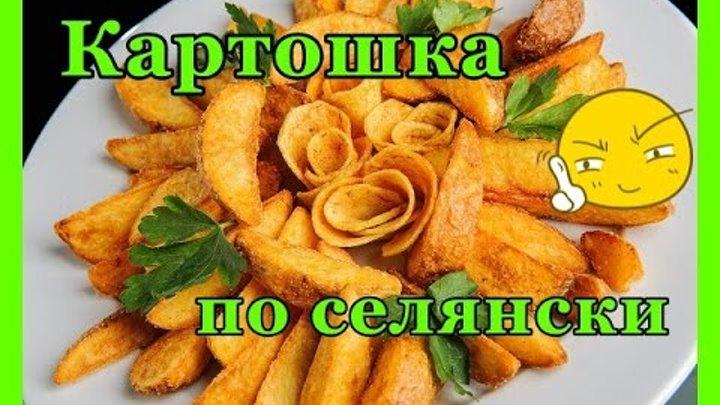 Картофель по селянски   Запеченный в духовке картофель со специями