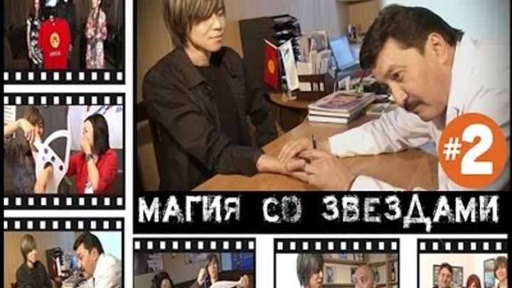 "Остановка пульса на съемках шоу ""Магия со звездами"", 2 выпуск"