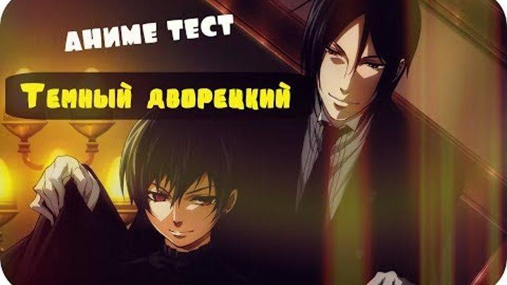 Аниме тест - Темный дворецкий (Black Butler, Kuroshitsuji, Демон дворецкий)