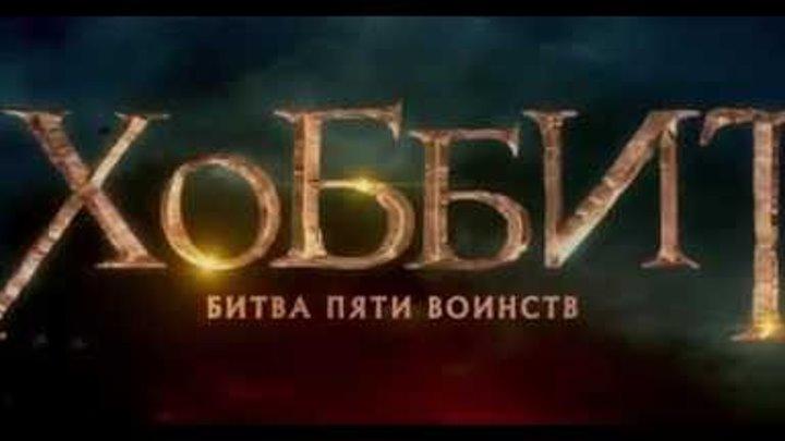ХОББИТ 3- БИТВА ПЯТИ ВОИНСТВ Анти трейлер #русский