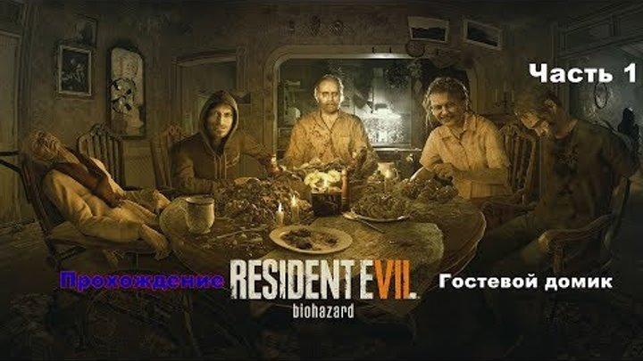 Resident Evil 7: Biohazard - Прохождение: Гостевой домик(Часть 1)