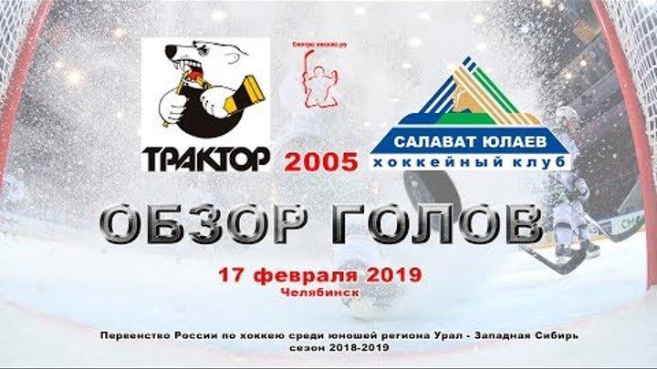 ПР-05 Трактор VS Салават Юлаев 17.02.19. Обзор голов