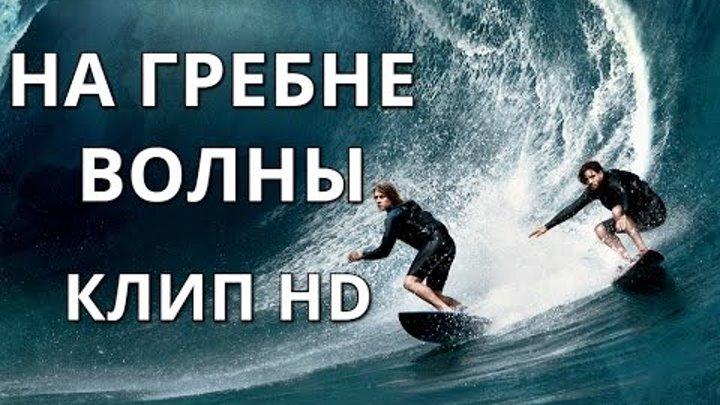 На гребне волны 2015 фан клип (Point break 2015 fan clip)