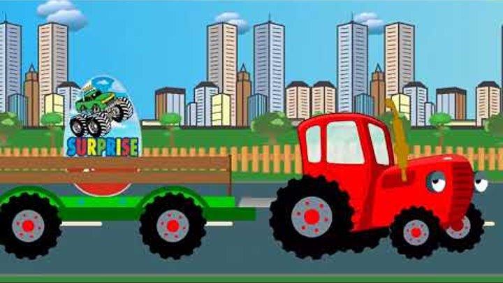 Синий трактор едет и везет сюрпризы Все серии подряд Мультик про машинки для мальчиков