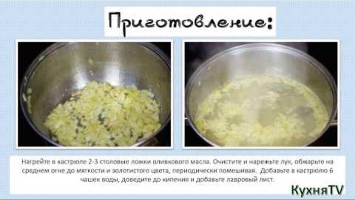 Кулинарный рецепт супа Чаудер сырный с лососем.Пошаговый видео рецепт.