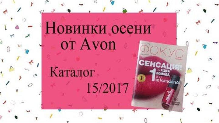 Новинки каталог 15/2017 Эйвон. Фокус каталог 14/2017 Эйвон Украина