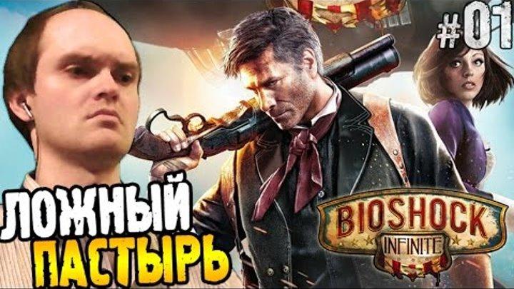 Bioshock Infinite Прохождение ► ЛОЖНЫЙ ПАСТЫРЬ ◄ часть 1