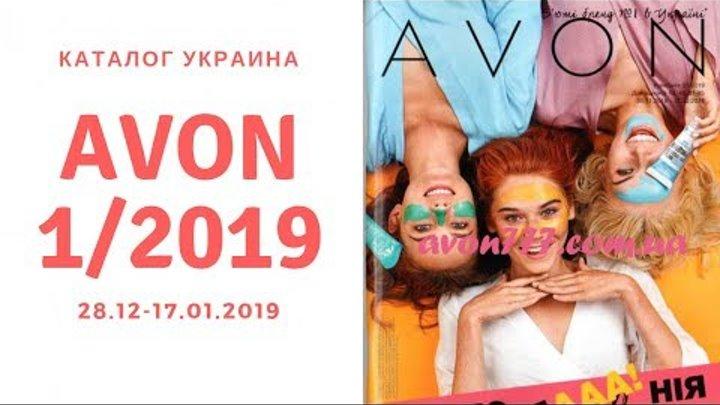 Каталог Эйвон 1 2019 Украина