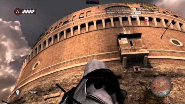 """10 Assassin's Creed Brotherhood - """"Чужак В Замке - Роковая Женщина - Бремя, Что Мы Несем"""""""