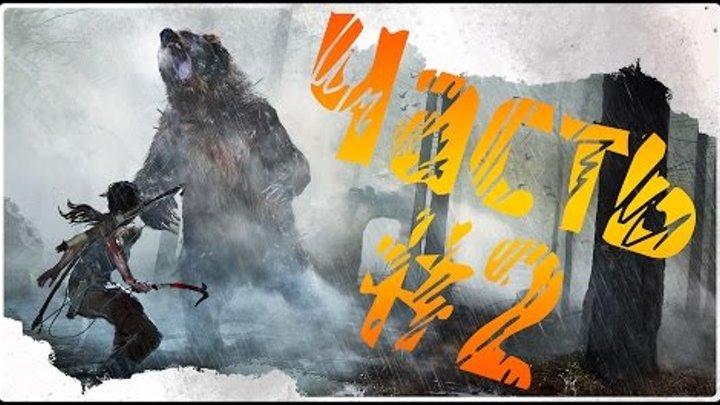 Прохождение игры Rise of the Tomb Raider - Медведь. Сибирь. Мороз. #2 [1080p 60fps]