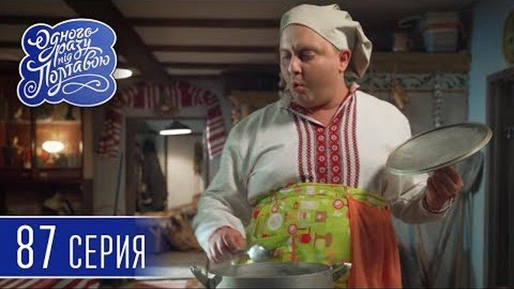 Однажды под Полтавой. Пропажа Клеопатры - 5 сезон, 87 серия | Комедия 2018