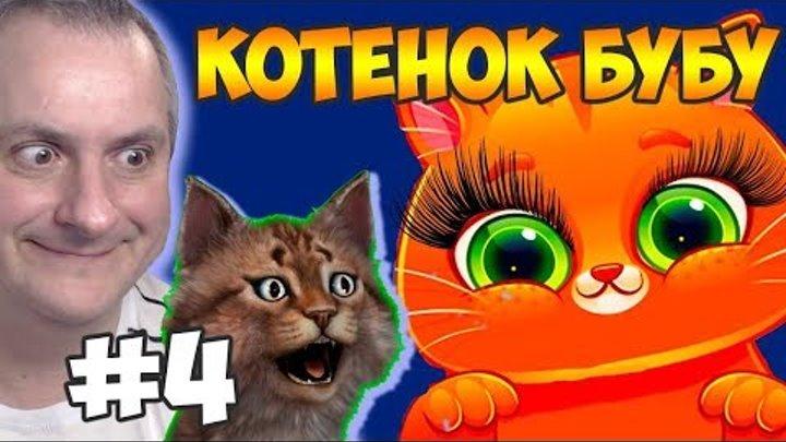 КОТЕНОК БУБУ #4 мультик игра для детей про котика видео обзор игры про котят. Детский Канал Айка TV