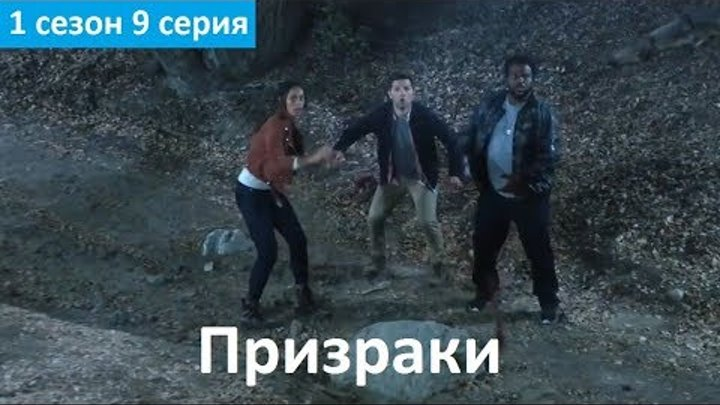 Призраки 1 сезон 9 серия - Русское Промо (Субтитры, 2018) Ghosted 1x09 Promo