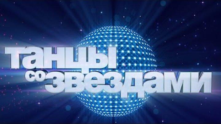 Танцы со звездами. 9 сезон. 3 выпуск (28.02.2015)