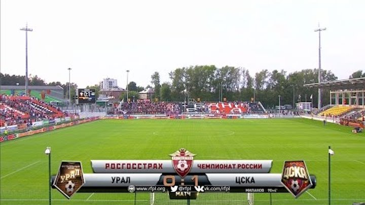 Футбол. РФПЛ. 3-й тур. Урал - ЦСКА 0:1 90+4' Георги Миланов