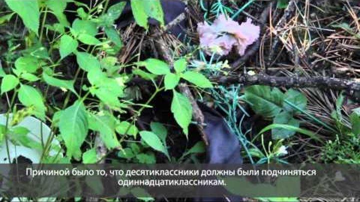 Документальный фильм о школьном рэкете в Кыргызстане (На Кыргызском языке с Русскими субтитрами)