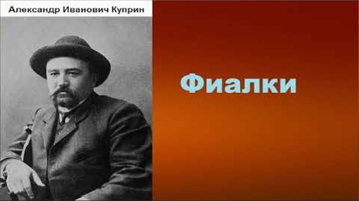 Александр Иванович Куприн. Фиалки. аудиокнига.