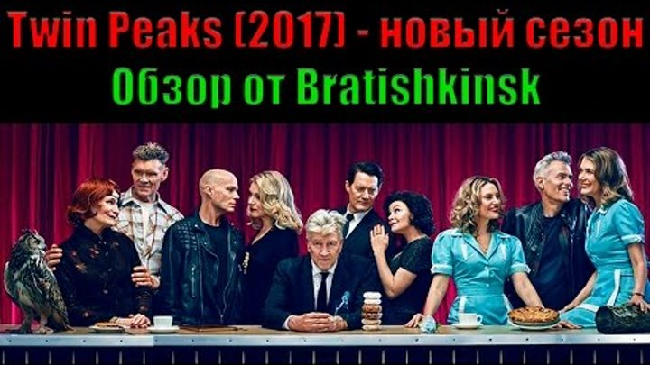 Twin Peaks (2017) - новый сезон знаменитого сериала Твин Пикс