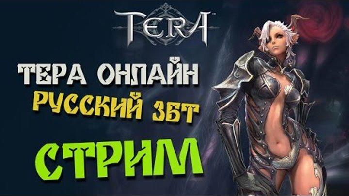 TERA ONLINE - РУССКИЙ ЗБТ [СТРИМ]