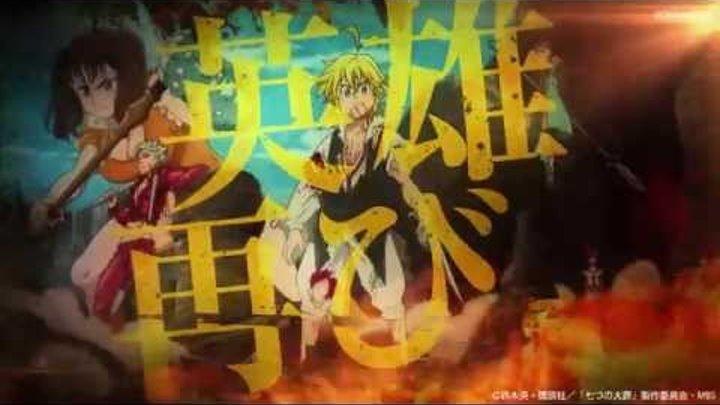 「七つの大罪」新作TVアニメ制作決定CM / The Seven Deadly Sins 2nd Season / 2 сезон Семи смертных грехов