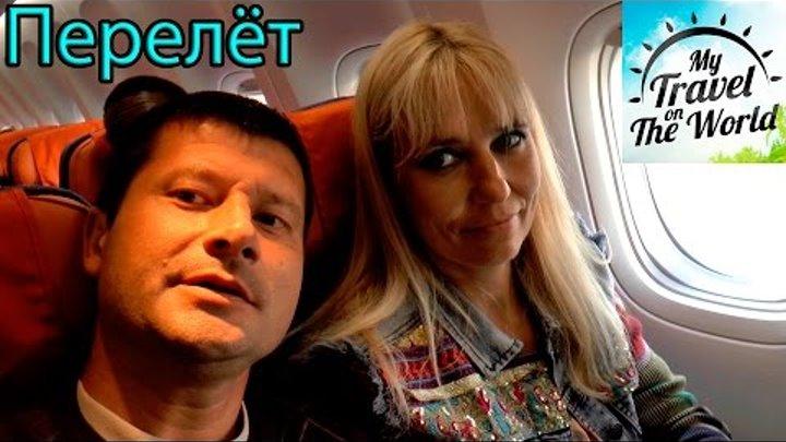 Аэрофлот: Рейс Нью-Йорк - Москва (Посадка в Шереметьево) серия 601