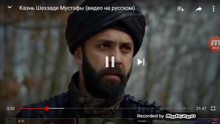 """Великолепный век""""Казнь Мустафы""""/2 сезон"""