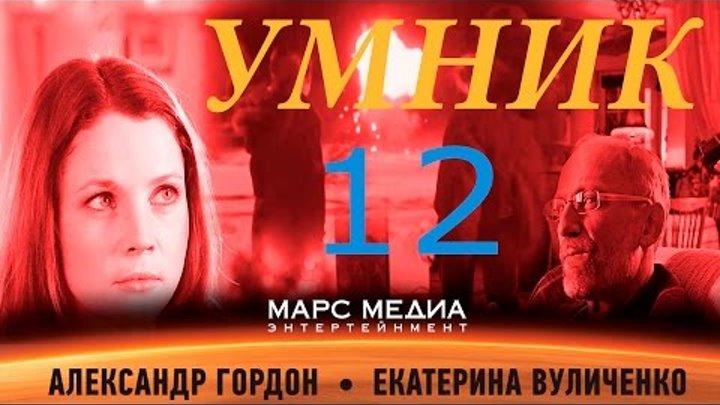 """Сериал """"Умник"""" - 12 Серия (1 сезон)"""
