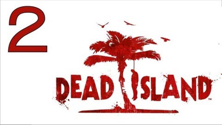 Прохождение Dead Island (с живым комментом от alexander.plav) Ч. 2