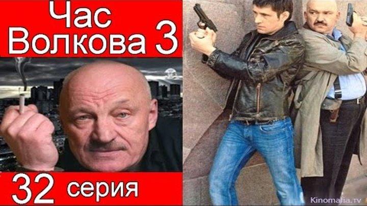 Час Волкова 3 сезон 32 серия (Палач)