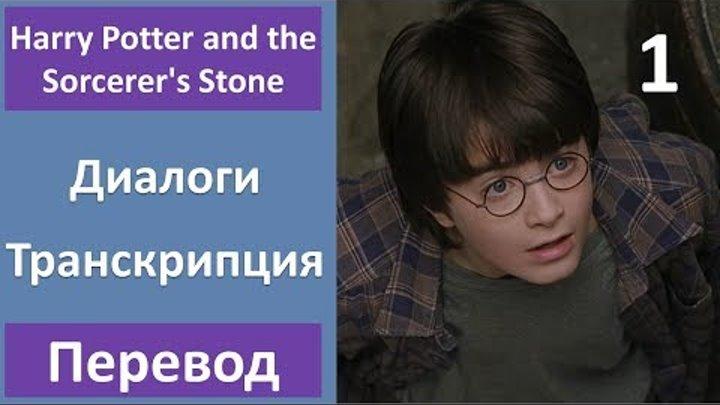 Английский по фильму: Гарри Поттер и Философский камень - 01 (текст, перевод, транскрипция)