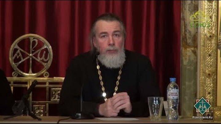 Лекции в Сретенской духовной семинарии. Семья как один из путей познания мира. Часть 2