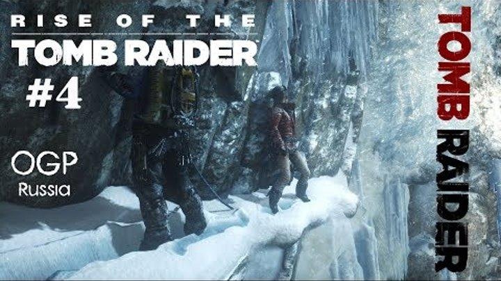 Rise of the Tomb Raider #4 - Прохождение Лара Крофт Сибирь - Стрим игры на русском