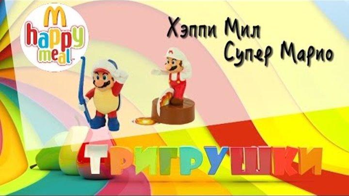 Игрушки в Макдональдс в сентябре - Марио в Хеппи Мил