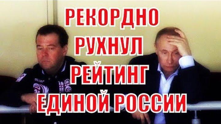 СРОЧНО! Рейтинг «Единой России» рухнул на фоне пенсионной реформы!