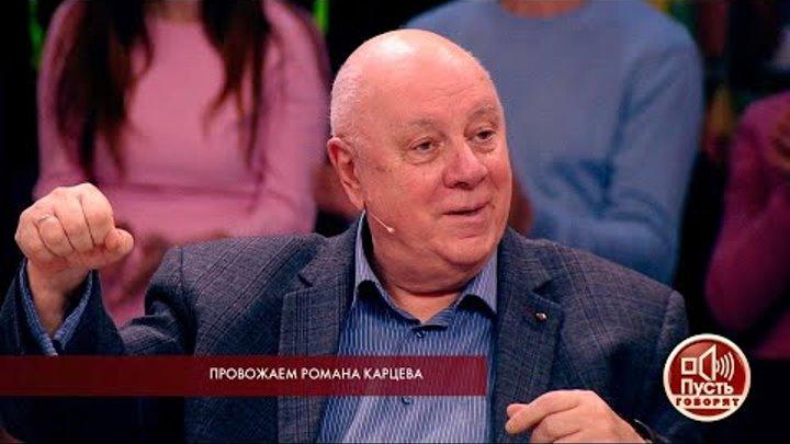 Пусть говорят. «Я сегодня и плачу, и смеюсь» - Аркадий Инин о Романе Карцеве. 03