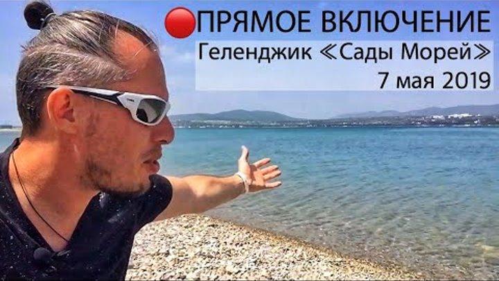 Геленджик 🔴 7 мая. Включение из бухты с пляжа Сады Морей. Народ Купается. Мстители. Игра Престолов