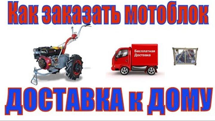 Покупка мотоблока Мотор Сич МБ -13Е в магазине BULATOCHKA и услуга Доверие!