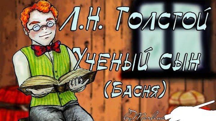 """""""Ученый сын"""" Л.Н. Толстой, басня. Мультфильм со смыслом, аудиокнига для взрослых и детей"""